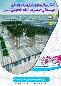 پروژه عمرانی افتتاح افتتاح ۲۷ میلیارد پروژه عمرانی در نجف آباد + تصاویر                                                                                               2 214x300
