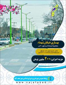 شهرداری نجف آباد افتتاح افتتاح ۲۷ میلیارد پروژه عمرانی در نجف آباد + تصاویر                                                                                               20 233x300