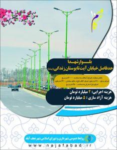 پروژه های عمرانی افتتاح افتتاح ۲۷ میلیارد پروژه عمرانی در نجف آباد + تصاویر                                                                                               21 233x300