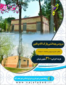 پروژه های عمرانی شهرداری نجف آباد افتتاح افتتاح ۲۷ میلیارد پروژه عمرانی در نجف آباد + تصاویر                                                                                               22 233x300