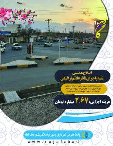 پروژه های عمرانی افتتاح افتتاح ۲۷ میلیارد پروژه عمرانی در نجف آباد + تصاویر                                                                                               25 233x300