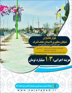 پروژه های عمرانی شهرداری افتتاح افتتاح ۲۷ میلیارد پروژه عمرانی در نجف آباد + تصاویر                                                                                               27 233x300