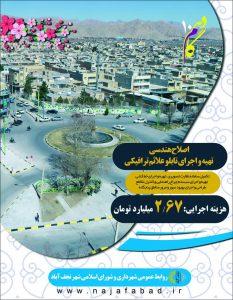 پروژه های عمرانی شهرداری نجف آباد افتتاح افتتاح ۲۷ میلیارد پروژه عمرانی در نجف آباد + تصاویر                                                                                               4 233x300