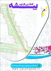 پروژه های عمرانی شهرداری افتتاح افتتاح ۲۷ میلیارد پروژه عمرانی در نجف آباد + تصاویر                                                                                               5 214x300
