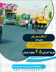 پروژه های عمرانی شهرداری افتتاح افتتاح ۲۷ میلیارد پروژه عمرانی در نجف آباد + تصاویر                                                                                               7 233x300