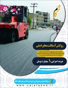 پروژه های عمرانی شهرداری نجف آباد افتتاح افتتاح ۲۷ میلیارد پروژه عمرانی در نجف آباد + تصاویر                                                                                               8 233x300