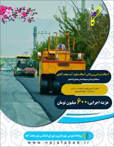 شهرداری افتتاح افتتاح ۲۷ میلیارد پروژه عمرانی در نجف آباد + تصاویر                                                                                               9 233x300