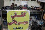 کفش مهربانی؛ ابتکاری از کاسب نجف آبادی + تصاویر کفش مهربانی رایگان کفش مهربانی؛ ابتکاری از کاسب نجف آبادی + تصاویر                      1 155x105