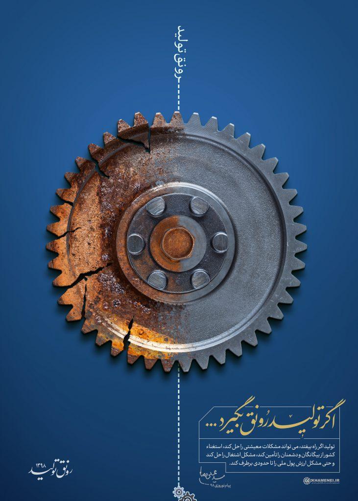 دانلود پوستر رونق تولید دانلود دانلود پوستر رونق تولید+ تصاویر 13980101 0242044 731x1024