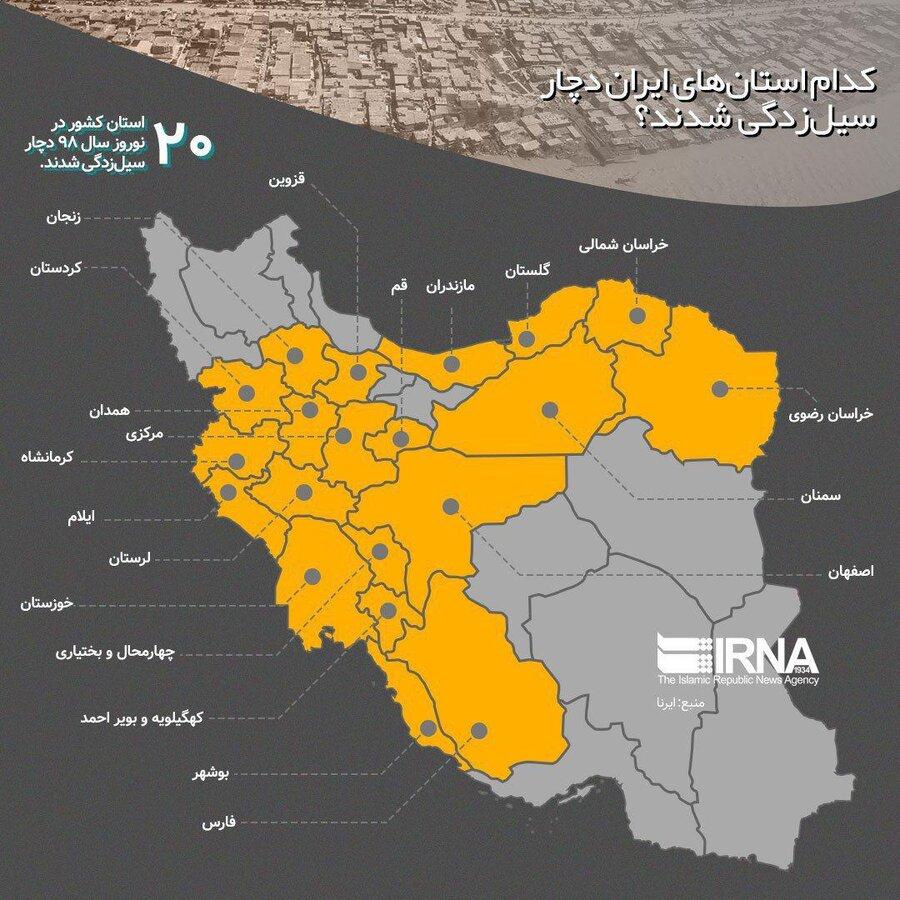 سیل در ایران ویروس ویروس های خطرناک برای سلامت جامعه 4321986