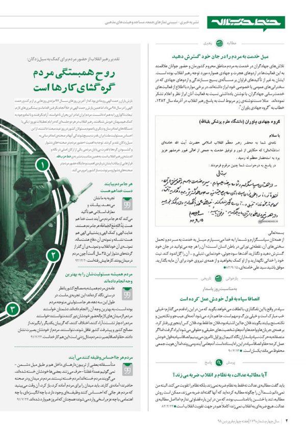 خط حزب الله -شماره پنجم خط حزب الله – شماره صد و هفتاد و نه page 2 600x849