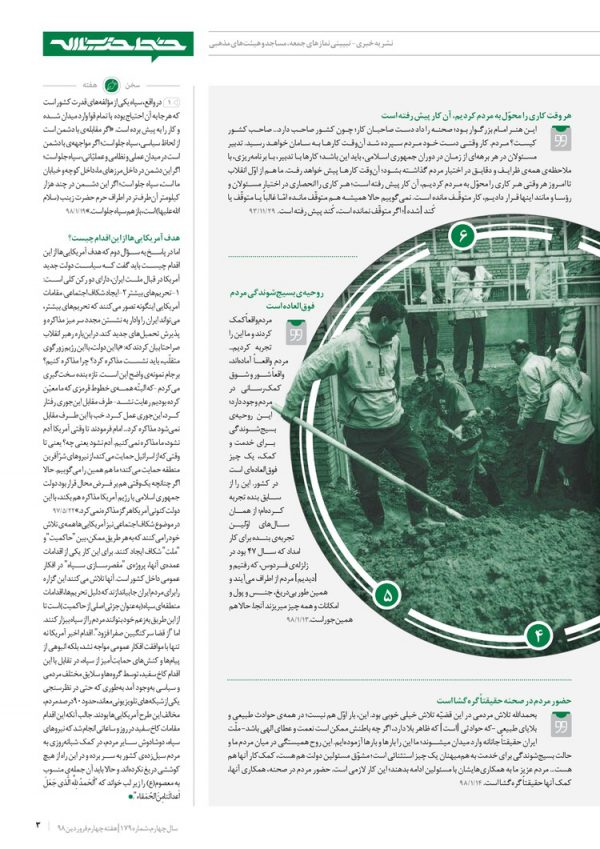 خط حزب الله -شماره پنجم خط حزب الله – شماره صد و هفتاد و نه page 3 600x849