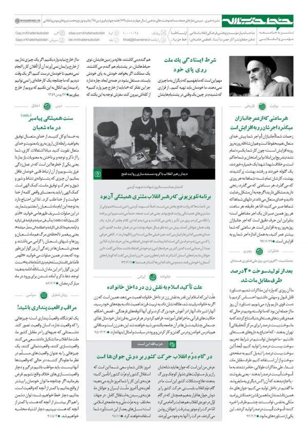 خط حزب الله -شماره پنجم خط حزب الله – شماره صد و هفتاد و نه page 4 600x849