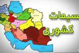 شهرستان شدن مهردشت، ضروری است شهرستان شهرستان شدن مهردشت، ضروری است                           155x105