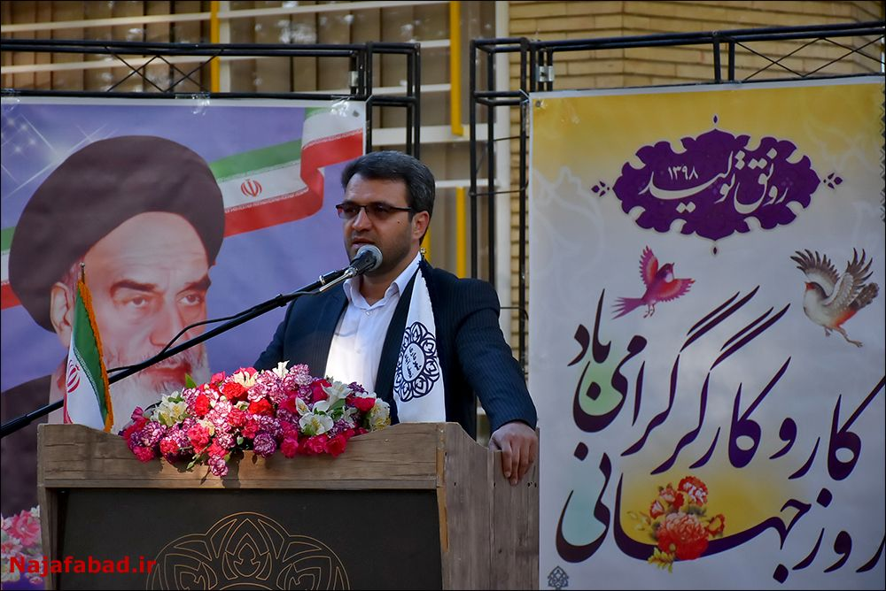 گرامیداشت روز کارگر در شهرداری نجف آباد