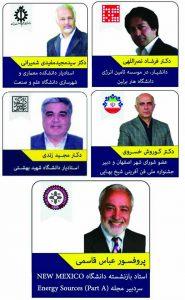 جشنواره ملی انرژی خورشیدی برگزاری برگزاری اولین جشنواره ملی انرژی خورشیدی در نجف آباد                           185x300
