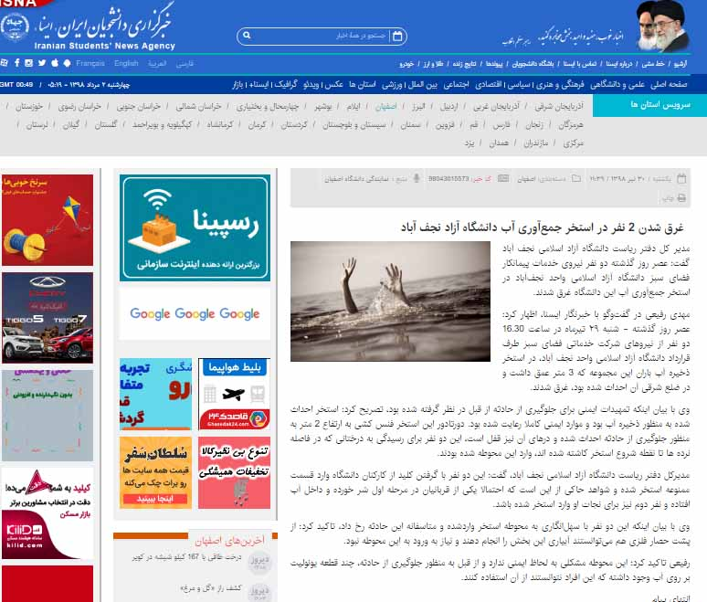 سهل انگاری؛ کلیدواژه رفع تکلیف در دانشگاه آزاد نجف آباد + جوابیه دانشگاه
