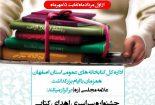 برگزاری جشنواره استانی اهدای کتاب در نجف آباد برگزاری برگزاری جشنواره استانی اهدای کتاب در نجف آباد                   155x105