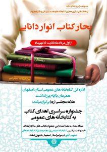 اهدای کتاب برگزاری برگزاری جشنواره استانی اهدای کتاب در نجف آباد                   212x300