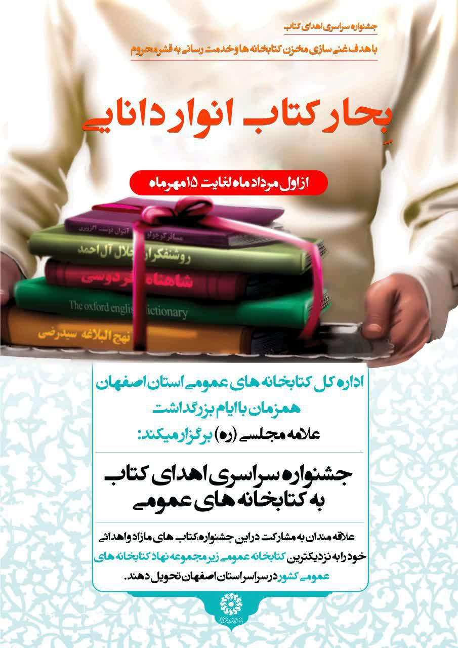برگزاری جشنواره استانی اهدای کتاب در نجف آباد