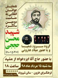 شهید حججی ویژه برنامه ویژه برنامه های دومین سالگرد شهادت شهید حججی + تصاویر بنر            225x300