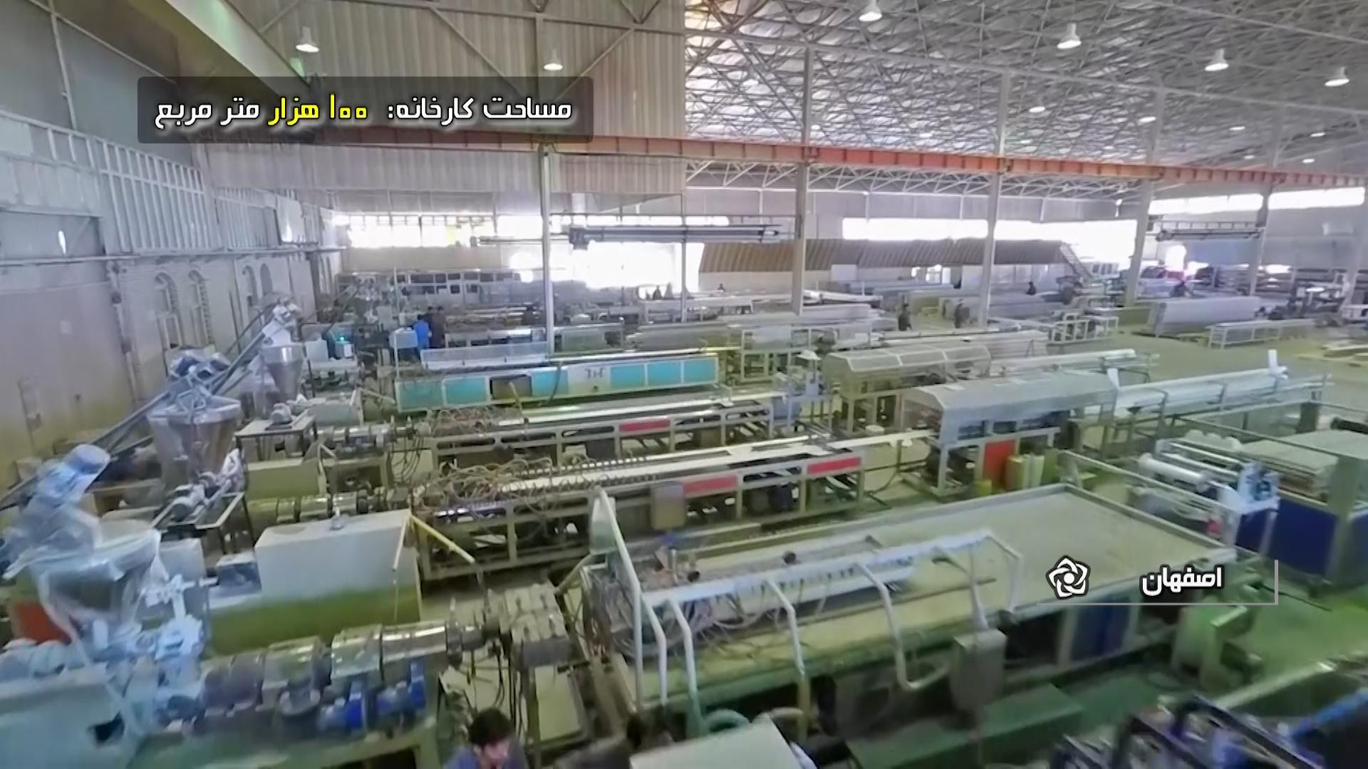 متنوع ترین کارخانه دانش بنیان تولید pvc ایران در نجف آباد+ فیلم و عکس