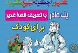 تبلیغ های متفاوت برای عید غدیر + تصاویر تبلیغ تبلیغ های متفاوت برای عید غدیر + تصاویر                 1 155x105