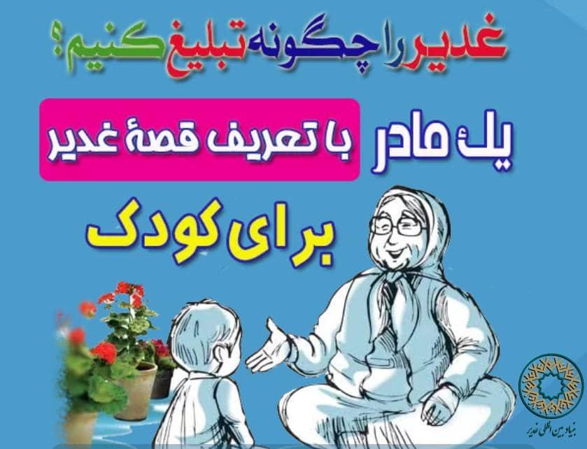 تبلیغ های متفاوت برای عید غدیر + تصاویر تبلیغ تبلیغ های متفاوت برای عید غدیر + تصاویر                 1