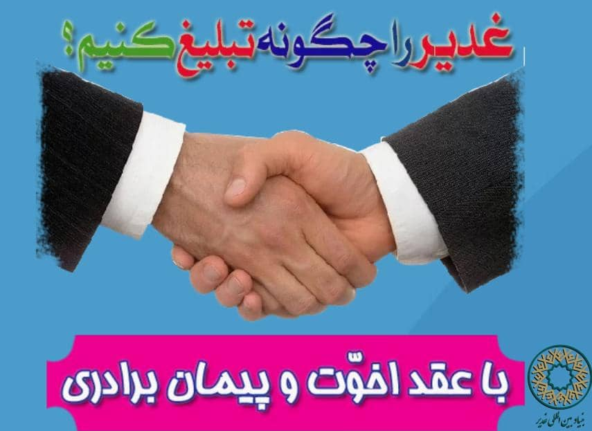 عید غدیر تبلیغ تبلیغ های متفاوت برای عید غدیر + تصاویر                 10