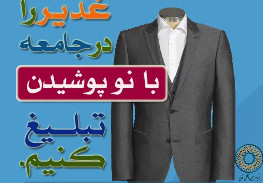 عید غدیر تبلیغ تبلیغ های متفاوت برای عید غدیر + تصاویر                 11