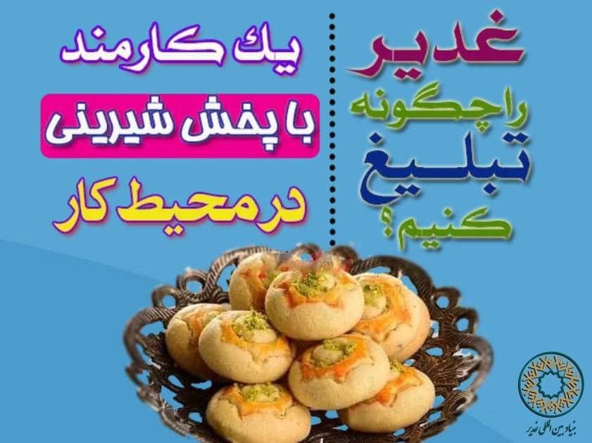 عید غدیر تبلیغ تبلیغ های متفاوت برای عید غدیر + تصاویر                 12