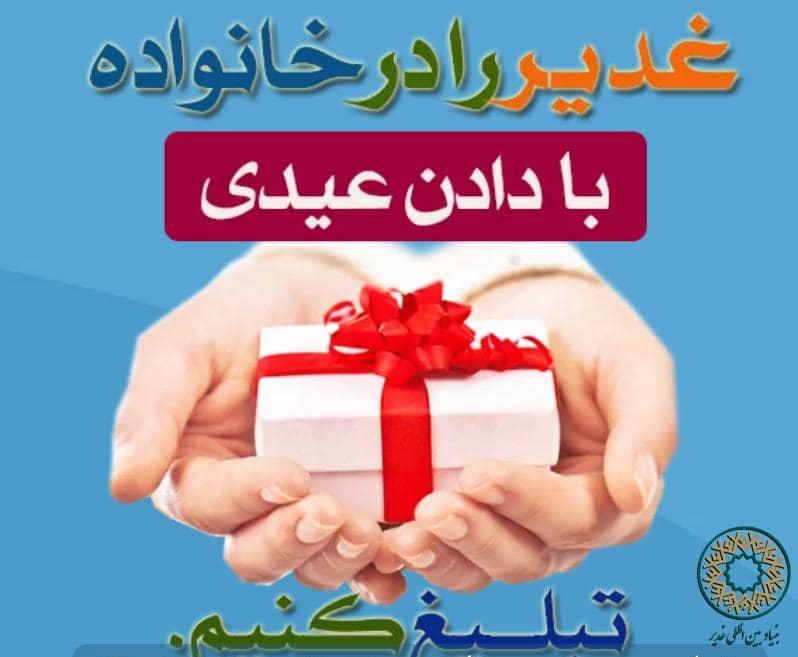 عید غدیر تبلیغ تبلیغ های متفاوت برای عید غدیر + تصاویر                 13