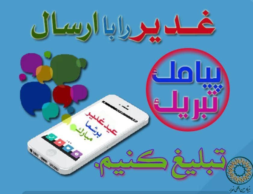 عید غدیر تبلیغ تبلیغ های متفاوت برای عید غدیر + تصاویر                 2