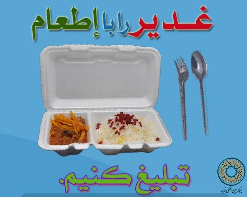 غدیر تبلیغ تبلیغ های متفاوت برای عید غدیر + تصاویر                 3