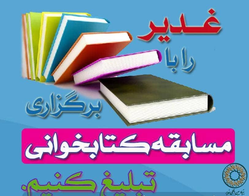 مراسم عید تبلیغ تبلیغ های متفاوت برای عید غدیر + تصاویر                 4