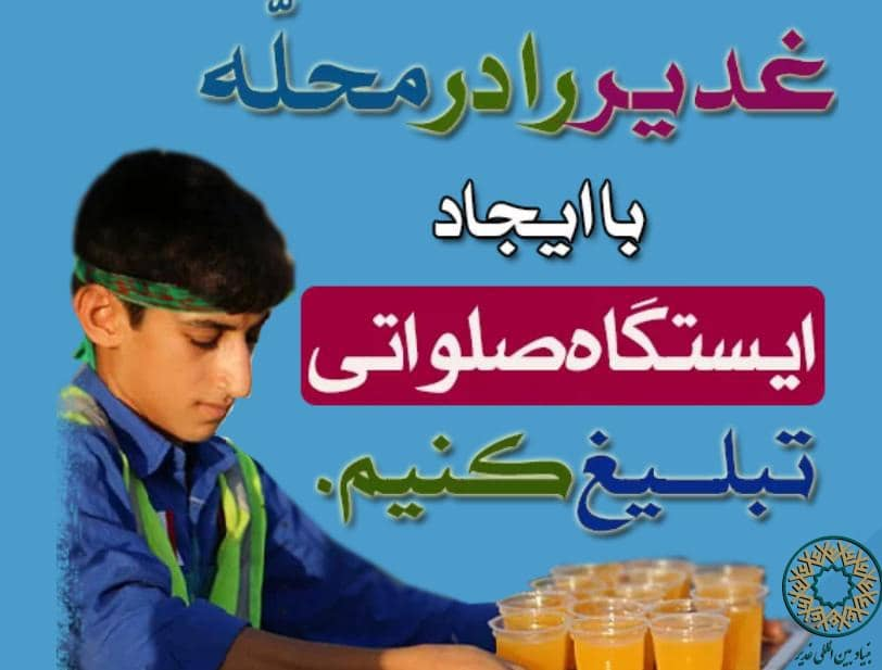 عید غدیر تبلیغ تبلیغ های متفاوت برای عید غدیر + تصاویر                 5