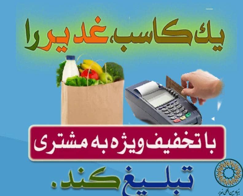 مراسم عید غدیر تبلیغ تبلیغ های متفاوت برای عید غدیر + تصاویر                 8