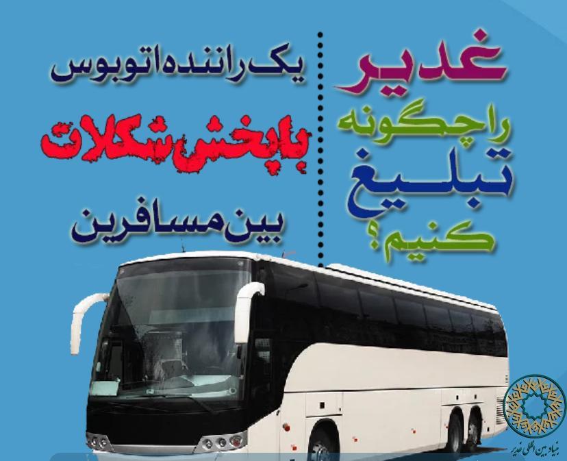 مراسم عید تبلیغ تبلیغ های متفاوت برای عید غدیر + تصاویر                 9