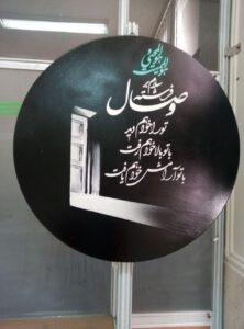 آثار هنری مهدی مختاری هنرمند هنرمند گمنامی که بدون استاد هنرمند شده + تصاویر                                         11 222x300