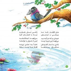کتاب کودکانه چی میگن پرنده ها انتشار انتشار کتاب شعر کودکانه با موضوع امام حسین+ تصاویر                                        10 300x300