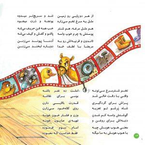 کتاب کودکانه چی میگن پرنده ها انتشار انتشار کتاب شعر کودکانه با موضوع امام حسین+ تصاویر                                        11 300x300