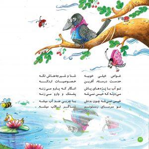 کتاب کودکانه چی میگن پرنده ها انتشار انتشار کتاب شعر کودکانه با موضوع امام حسین+ تصاویر                                        13 300x300