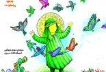 انتشار کتاب شعر کودکانه با موضوع امام حسین+ تصاویر انتشار انتشار کتاب شعر کودکانه با موضوع امام حسین+ تصاویر                                        3 155x105