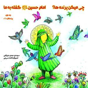 کتاب پرنده ها انتشار انتشار کتاب شعر کودکانه با موضوع امام حسین+ تصاویر                                        3 300x300