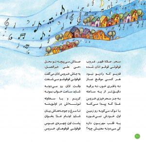کتاب جدید انتشار انتشار کتاب شعر کودکانه با موضوع امام حسین+ تصاویر                                        9 300x293