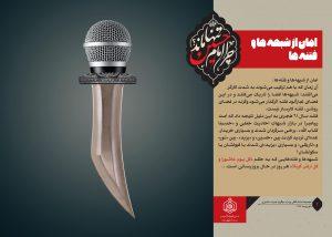 مجموعه پوستر دانلود دانلود مجموعه پوستر های «چرا امام حسین (ع) در کربلا تنها ماند؟» + تصاویر 5b9ddc01a3460 300x214