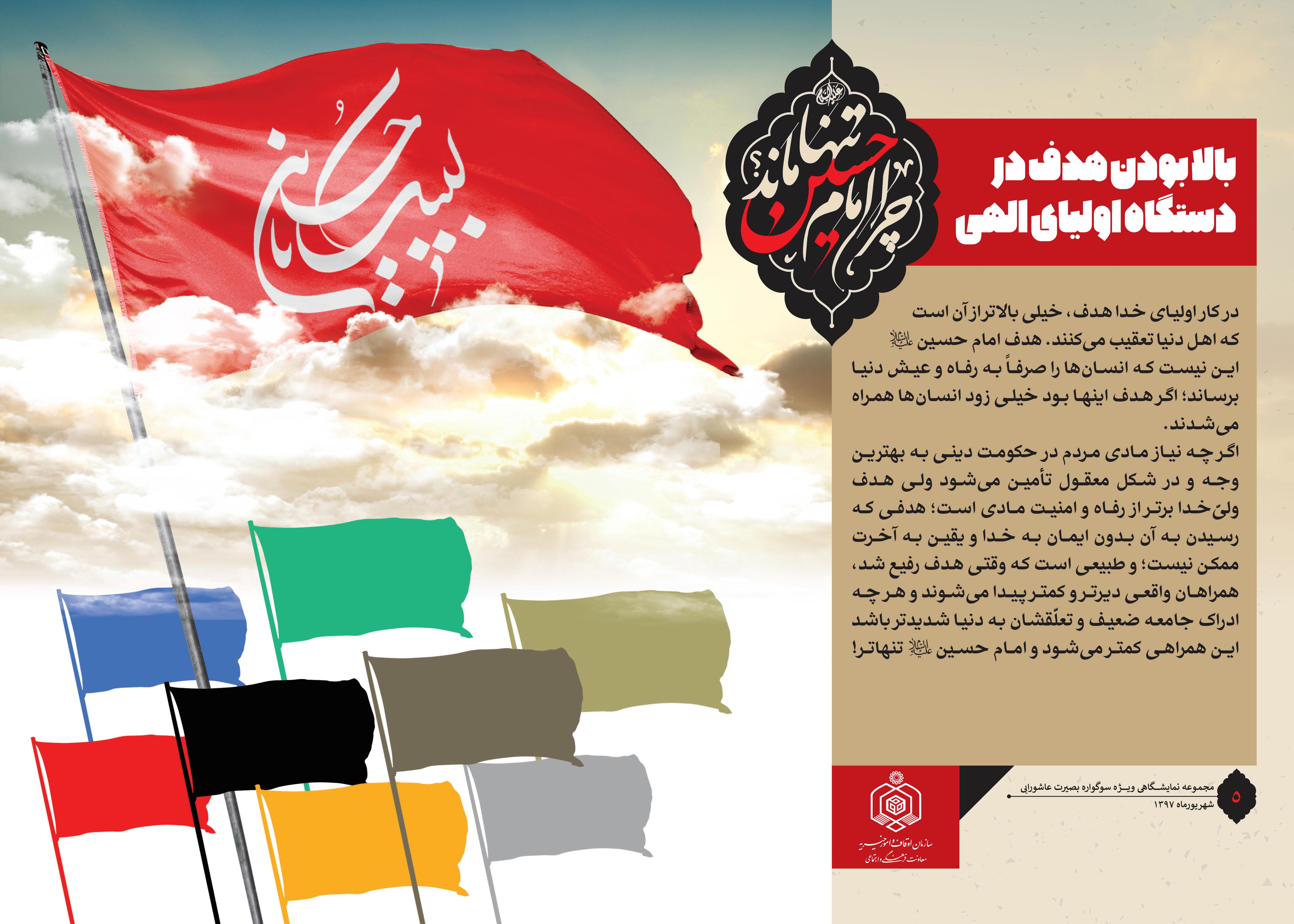 دانلود مجموعه پوستر های «چرا امام حسین (ع) در کربلا تنها ماند؟» + تصاویر