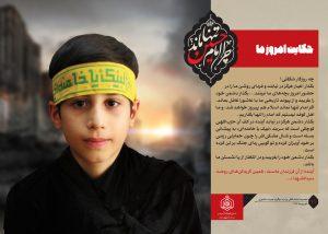 مجموعه پوستر دانلود دانلود مجموعه پوستر های «چرا امام حسین (ع) در کربلا تنها ماند؟» + تصاویر 5b9ddd2c9a10b 300x214
