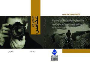 کتاب تکنیک و هنر عکاسی رونمایی رونمایی از کتاب هنر و تکنیک عکاسی + تصاویر D 300x208