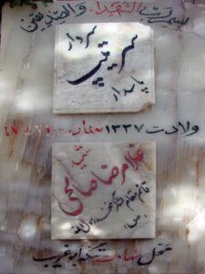 شهید غلامرضا صالحی سردار سردار شهید غلامرضا صالحی + تصاویر                                    7 225x300